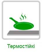 Термостійкі